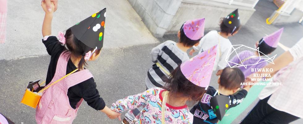 琵琶湖くじら保育園