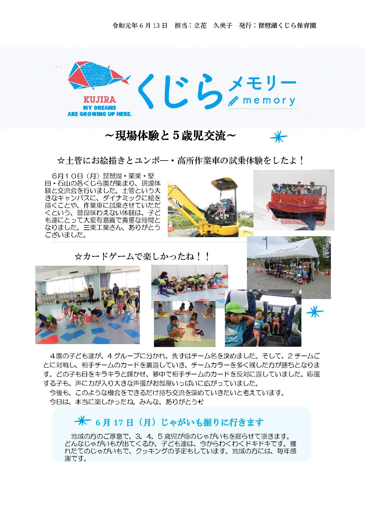 (琵琶湖)滋賀くじらテンプレート-001